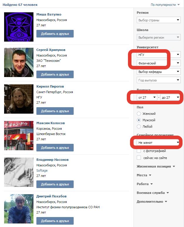 холостяки Физфака VK API
